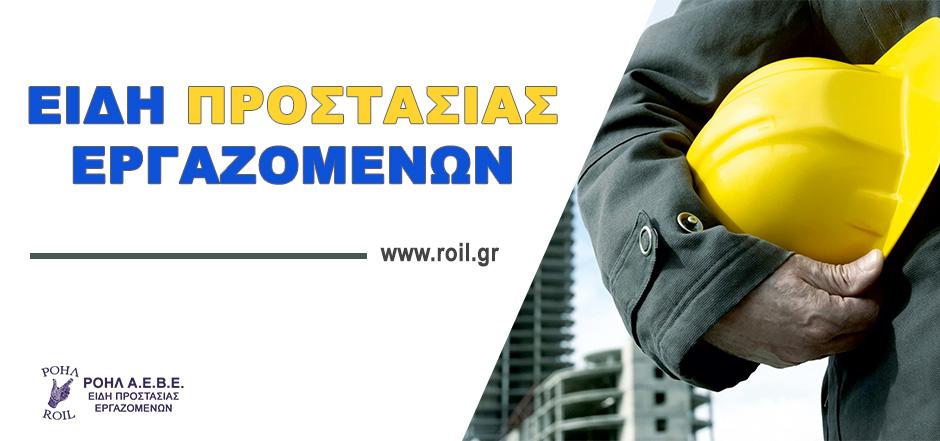 Ροηλ ΑΕΒΕ Είδη Προστασίας Εργαζομένων